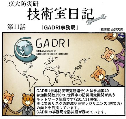 GADRI_Cartoon.jpg